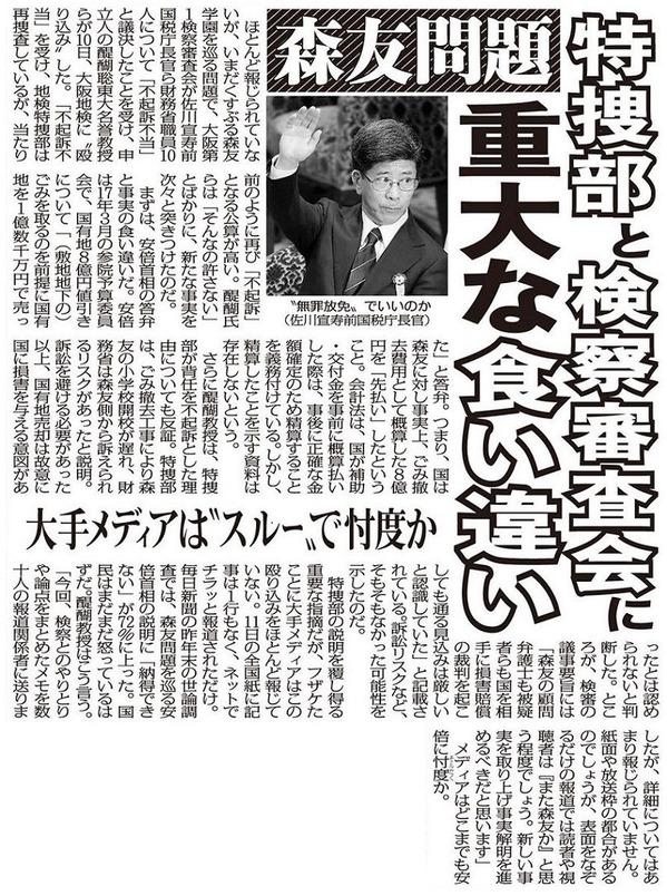 日刊ゲンダイ15日