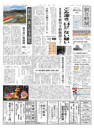 朝日新聞10月11日