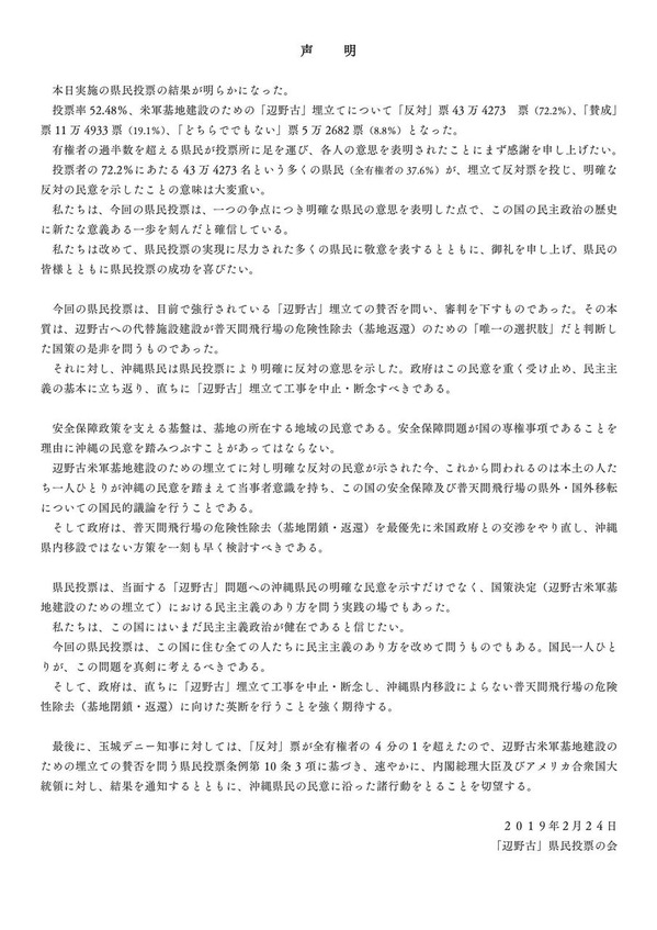 県民投票の会の声明