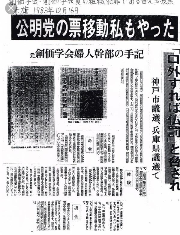 赤旗 1983年 不正選挙1