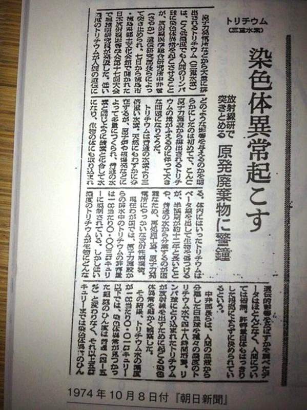 1974年朝日新聞 トリチウム