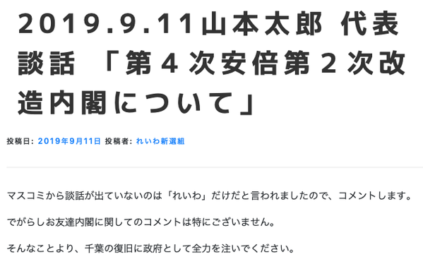 スクリーンショット 2019-09-11 22.23.48