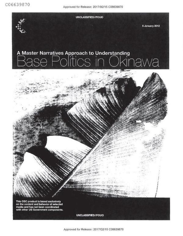 沖縄の解説書