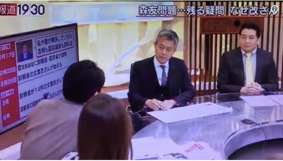 報道1930(BS-TBS)で森友特集!元NHKの相澤冬樹記者が出演! : 薄荷らぼ。