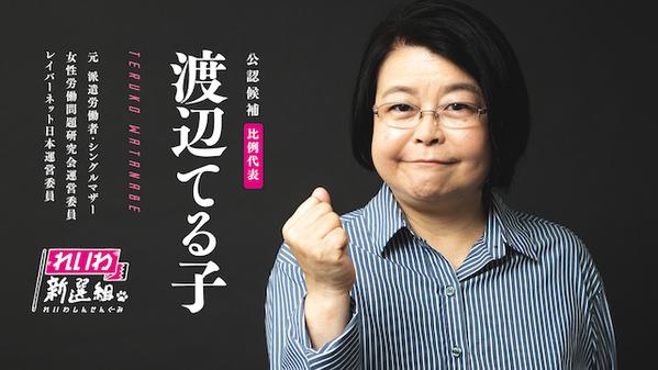10_terukowatanabe