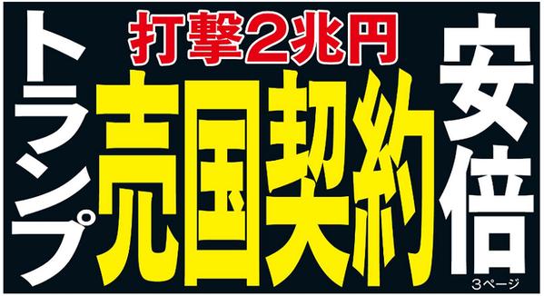 日刊ゲンダイ 9月27日 タイトル