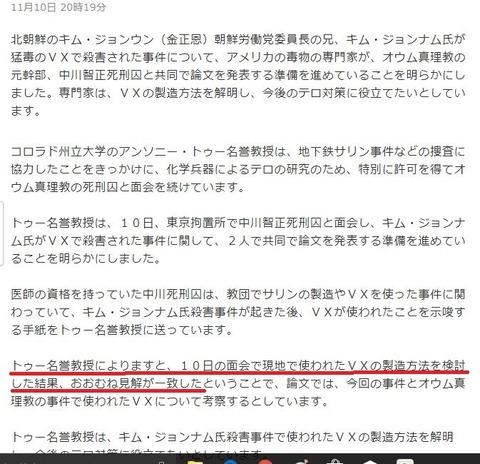 NHKスクープ2