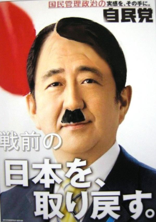 アベヒトラー2