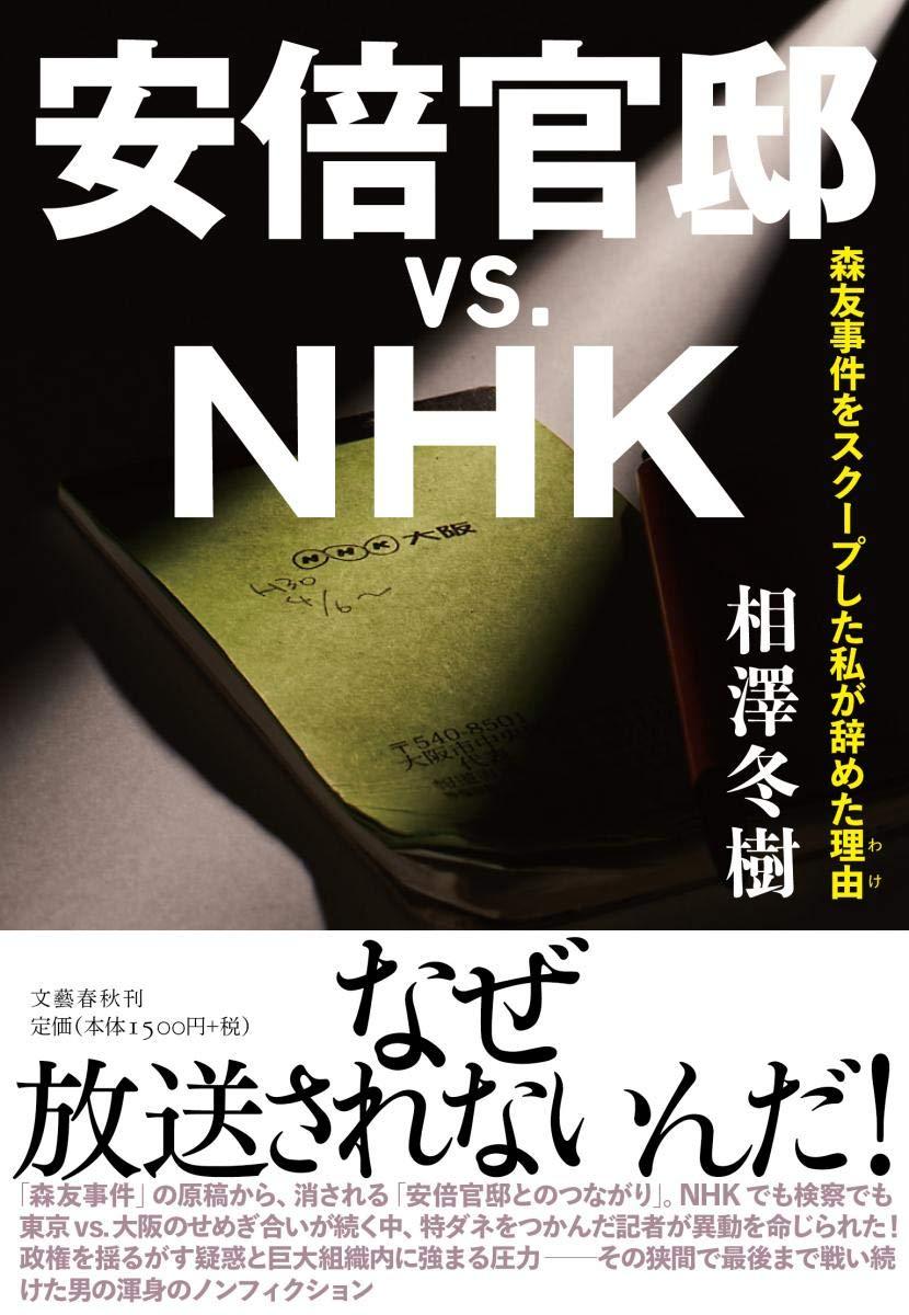 相澤記者の「安倍官邸vs.NHK」に...