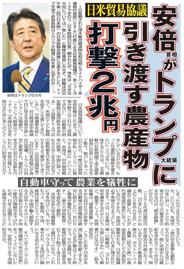 日刊ゲンダイ 9月27日
