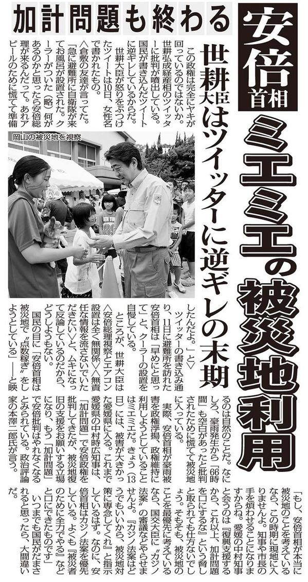 日刊ゲンダイ13日
