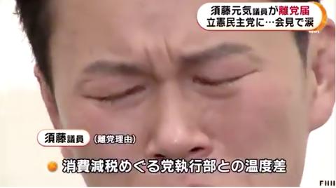 元気 離党 須藤