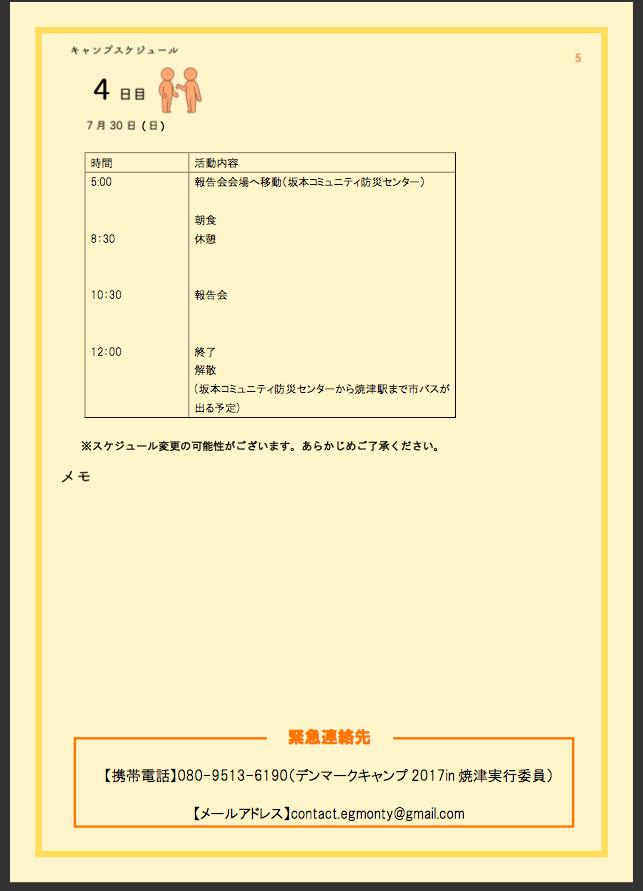 デンマークキャンプ2017 in 焼津 体験記 〜4日目(最終日)〜