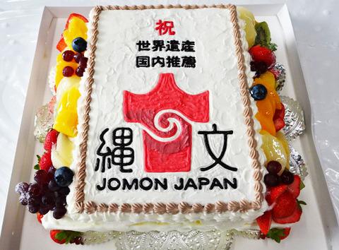 国内推薦おめでとうケーキ