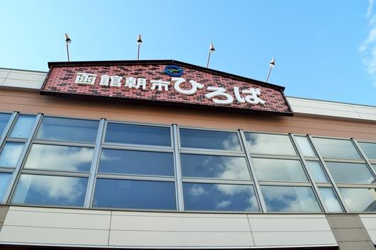函館朝市広場