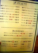 mensyou-menu