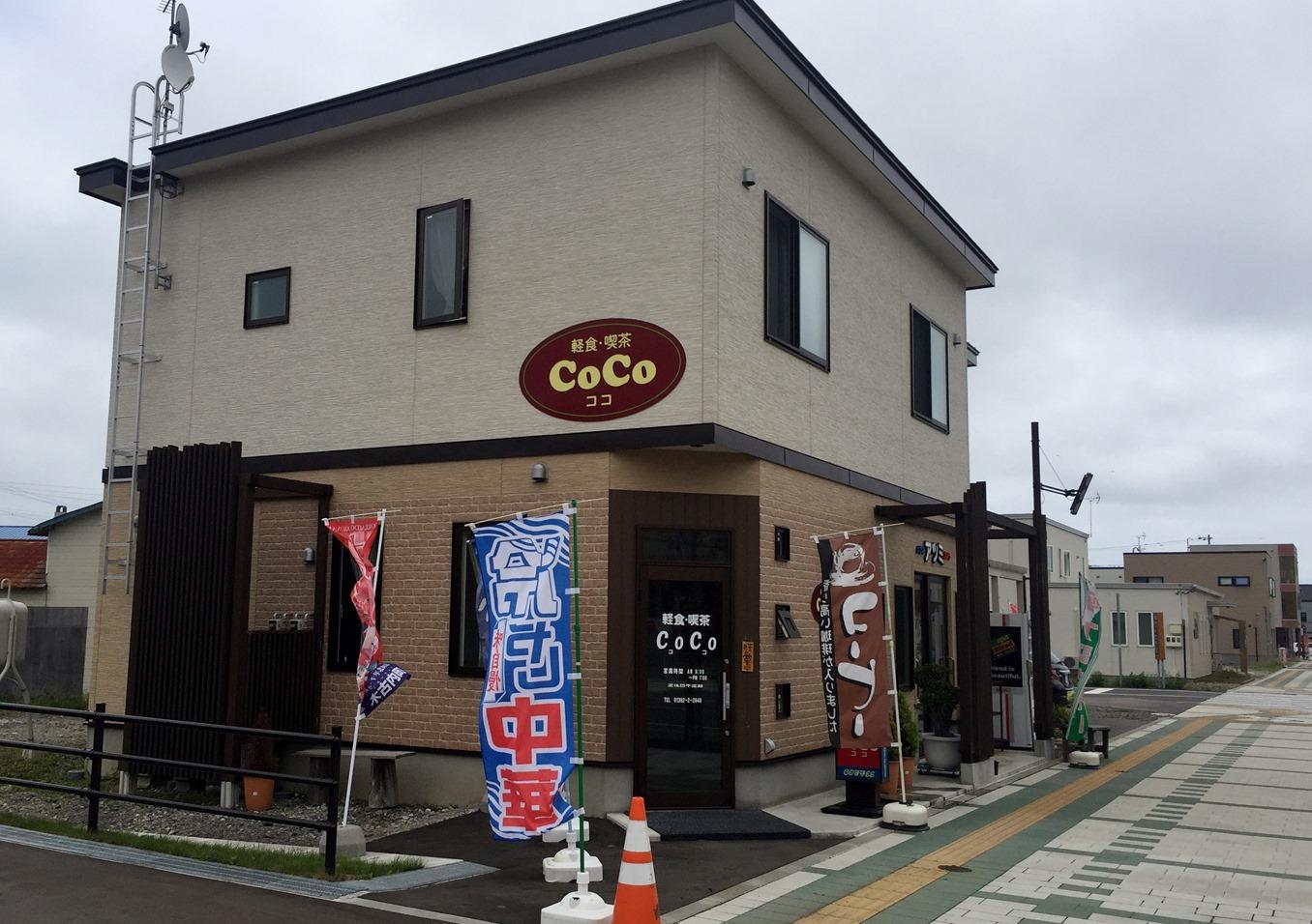 木古内町の軽食喫茶CoCo : 函館の飲み食い日記