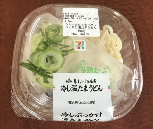 7elevn-new-udon
