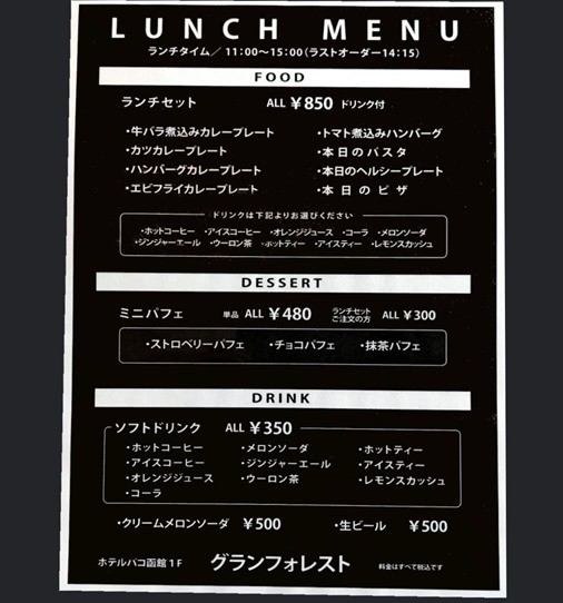 pako-menu2