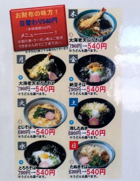 onecoin-menu