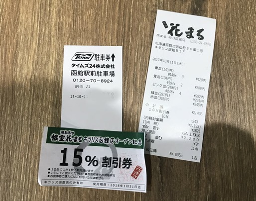 hamnamaru-ryoyusyuusyo