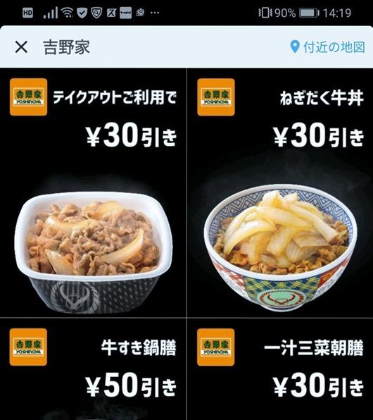 Screenshot_20200118_141949_jp.gocro.smartnews.android