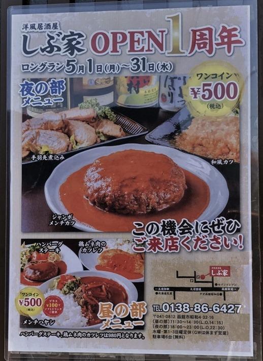 shibuya-menu