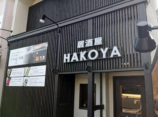 hakoya-mae