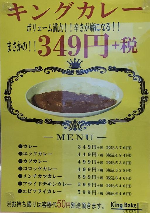 kingcurry-menu2