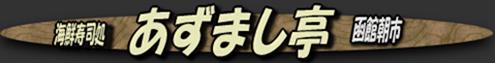 azumashitei-logo
