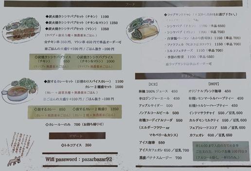 toruko-menu2