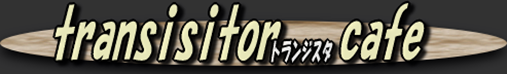 tranjisuta-cafe-logo