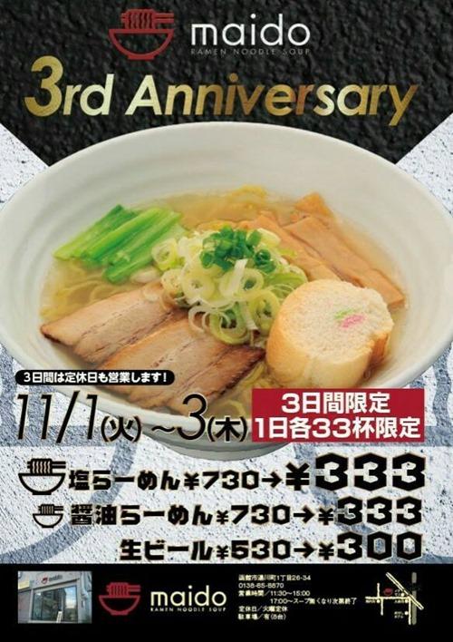 maido333kikaku