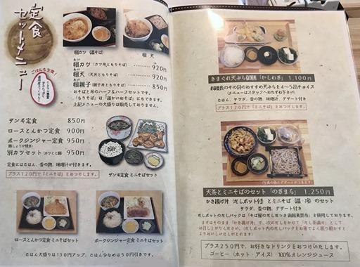 z-santei-menu1