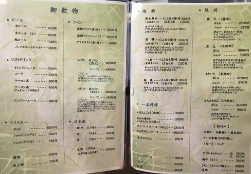 kira-drinku-menu