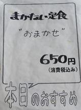 P7030022