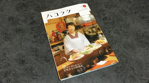 hakoraku2015-3