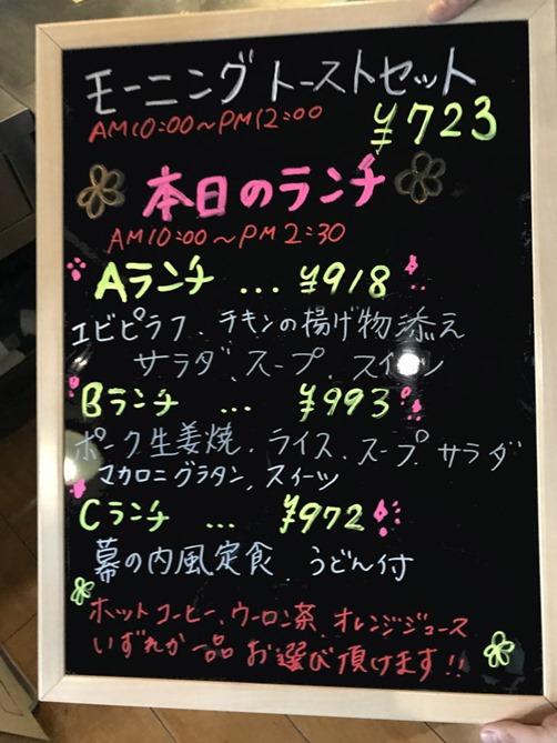 tomoeyama-menu2