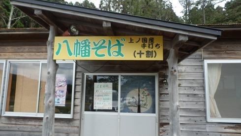 上ノ国町の手打ちそば屋さん : 函館の飲み食い日記
