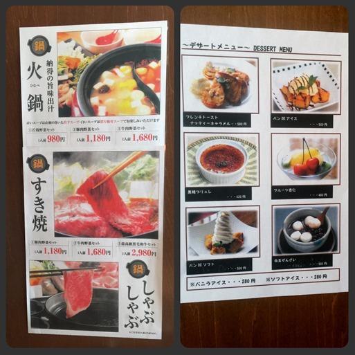 ichii-menu2