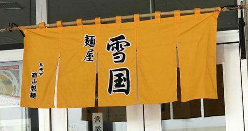 yukiguni-tenpo