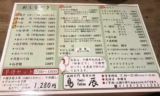 toritatu-menu