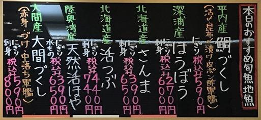 asika-menu1