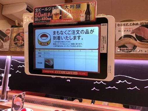sushiro-tabletto
