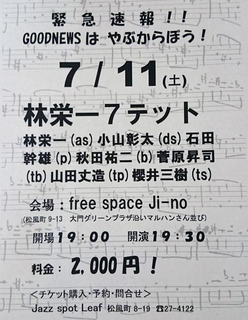 sakurai-jazz