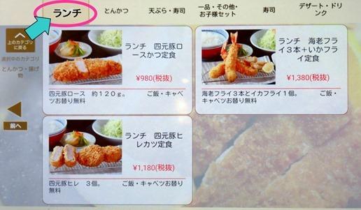 hanabi-lunch-tonnkatsu