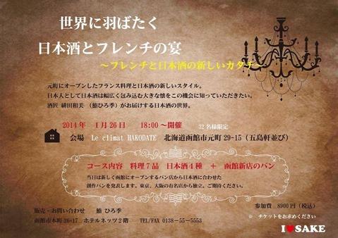 sekikawa-event