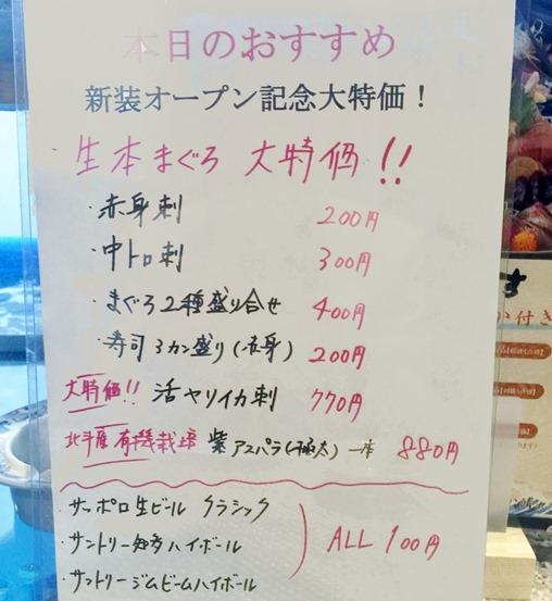 ikasei-menu2