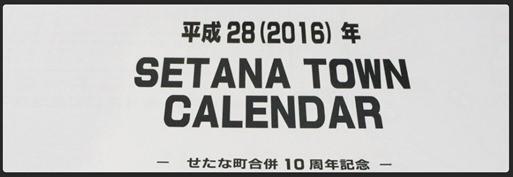 setana-town-calender