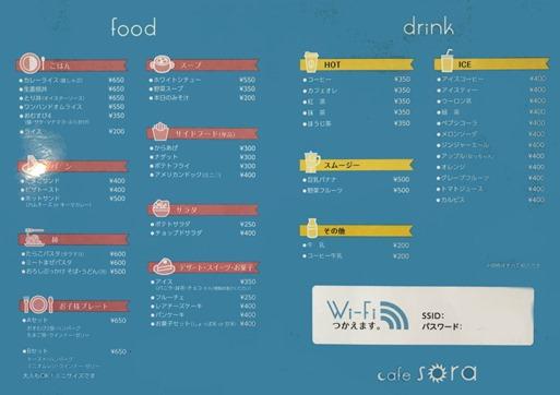 sora-menu2